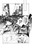 2girls azuma_aya comic detached_sleeves furigana hakurei_reimu highres kirisame_marisa monochrome multiple_girls scan touhou translated witch
