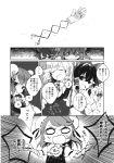 azuma_aya bandages comic furigana hakurei_reimu highres ibara_kasen ibaraki_kasen kirisame_marisa monochrome nobiiru_arm robotic_arms scan touhou translated