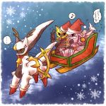 alternate_form arceus bad_id christmas dragon giratina no_humans palkia pokemon pokemon_(game) pokemon_dppt reindeer_antlers sleigh snow torute