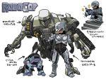 chibi ed-209 gatling_gun gun mecha nuclear_symbol parody radiation_symbol robocop robocop_(character) robocop_2 robot stairs translated visor walker weapon yuusuke