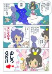 2girls androgynous bamboo bi-nyo blue_hair blush brown_hair cloud clouds comic cow flower furigana genderswap hair_up heart hikoboshi lily_(flower) multiple_girls original orihime personification reverse_trap star tanabata tanzaku thumbs_up translated yuri