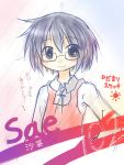 glasses hidamari_sketch sae smile translation_request yurume_atsushi