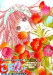 brown_hair flowerhappy hanato_kobato headdress kobato long_hair pink_hair violet_eyes