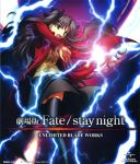black_hair blue_eyes coat electricity fate/stay_night fate/unlimited_blade_works fate_(series) gem hair_ribbon highres ishihara_megumi long_hair ribbon scan skirt solo text thigh-highs thighhighs toosaka_rin twintails type-moon zettai_ryouiki