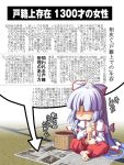 barefoot bow bunbunmaru chamupei check_translation feet fujiwara_no_mokou hair_bow hair_ribbon highres long_hair nail_clippers newspaper no_eyes pants parody pedicure ribbon satire silver_hair sitting solo suspenders tatami touhou translated very_long_hair wall_of_text white_hair