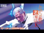 epic letterboxed parody pope pope_benedict_xvi request smile solo to_aru_kagaku_no_railgun to_aru_majutsu_no_index translated translation white_hair yanagi_yuu