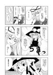 alice_margatroid comic cosplay fan hakurei_reimu hat kirisame_marisa kirisame_marisa_(cosplay) monochrome multiple_girls solo touhou translated urara urara_(ckt) yakumo_yukari