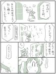 3girls bat_wings chibi comic door hat head_wings knocking koakuma monochrome mukyuu multiple_girls remilia_scarlet sneezing touhou translated uni_mate wings yunimeito