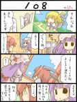 blonde_hair broom comic crescent crescent_moon hat head_wings kirisame_marisa koakuma lupin_iii marisa_stole_the_precious_thing multiple_girls patchouli_knowledge purple_hair red_hair touhou translated translation_request uni_mate zenigata_kouichi