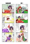 animal_ears bench blue_eyes bow braid bunny_ears bunny_tail carrot character_request china_dress chinese_clothes closed_eyes comic frog green_eyes green_hair hair_ornament hong_meiling inaba_tewi izayoi_sakuya kagura_chitose kochiya_sanae long_hair maid_headdress medicine_melancholy multiple_4koma multiple_girls open_mouth purple_hair red_eyes red_hair reisen_udongein_inaba ribbon short_hair silver_hair skirt smile snake spell_card sportswear star sweat tail tears tennis tennis_court tennis_net tennis_uniform touhou towel translated twin_braids