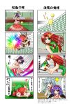 animal_ears ball bat_wings blue_eyes bow braid bunny_ears bunny_tail carrot character_request china_dress chinese_clothes comic frown green_eyes hair_ornament hong_meiling inaba_tewi izayoi_sakuya kagura_chitose long_hair maid_headdress multiple_4koma multiple_girls open_mouth purple_hair racket red_eyes red_hair remilia_scarlet ribbon short_hair silver_hair skirt spell_card sportswear star sweat tail tennis tennis_ball tennis_court tennis_net tennis_racket tennis_uniform touhou translated twin_braids wings