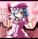blue_hair confession fang flower hat letterboxed pixiv_manga_sample pov red_eyes remilia_scarlet sd-sos sparkle touhou translated translation_request wings wrist_cuffs