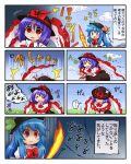 :> blue_hair capelet comic empty_eyes food frills fruit hat hinanawi_tenshi leaf multiple_girls nagae_iku peach pote_(ptkan) ptkan purple_hair red_eyes shawl sword sword_of_hisou touhou translated translation_request weapon