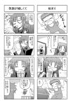 ^_^ closed_eyes comic crib kiri_(trouble_spirit) minami_(artist) minigirl monochrome multiple_4koma o3o o_o original translated translation_request yokomiya_mutsumi yokomiya_satsuki