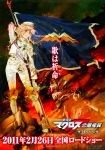 birdhuman blonde_hair blue_eyes boots damaged epic fire flag gloves hat highres long_hair macross macross_frontier macross_frontier:_sayonara_no_tsubasa mayan mecha microphone military military_uniform official_art pink_hair poster protoculture scan sheryl_nome torn_clothes uniform vf-25