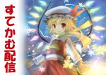 ascot bad_id blonde_hair bunchou_(bunchou3103) dress fang flandre_scarlet hat red_dress red_eyes scarf short_hair sky smile snow solo stickam touhou translated translation_request vampire wings