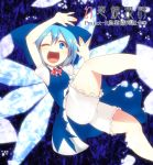 1girl bloomers blue_eyes blue_hair bow cirno dress hair_bow ice ice_wings kuresento open_mouth ribbon short_hair short_sleeves smile solo touhou underwear wings wink