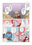 comic excercise exercise hong_meiling izayoi_sakuya karaagetarou patchouli_knowledge remilia_scarlet television touhou translated translation_request truth voile wings