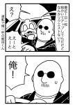 2boys 2koma bald bkub car comic commentary driving duckman facial_hair goho_mafia!_kajita-kun greyscale ground_vehicle holding_tablet ipad jacket mafia_kajita monochrome motor_vehicle multiple_boys mustache no_pupils seatbelt shirt shouting simple_background speech_bubble sunglasses sweatdrop tablet_pc talking translation_request two-tone_background