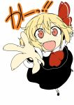 blonde_hair bow face foreshortening hair_bow hands is_that_so open_mouth outstretched_hand pose red_eyes rumia short_hair smile solo the_embodiment_of_scarlet_devil touhou uro youkai