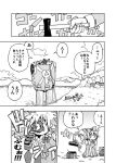 bow cirno cloud comic face_punching fairy fist_in_the_box hair_bow hammer in_the_face kannazuki_hato kawashiro_nitori knockout lake mecha monochrome multiple_girls punching robot searching sky toolbox tools touhou translated translation_request