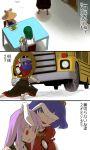 bus comic kochiya_sanae moriya_suwako motor_vehicle nico_nico_douga reisen_udongein_inaba shiritori the_sims touhou translation_request vehicle yasaka_kanako yurikawa