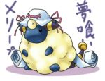 hat mareep merry_nightmare merry_nightmare_(cosplay) pokemon pun sheep shirogane_(cufsser) yumekui_merry