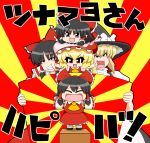 >:) >:3 :3 :d :t ascot black_eyes black_hair blonde_hair bow box chibi closed_eyes detached_sleeves fangs flandre_scarlet grin hair_bow hair_tubes hakurei_reimu happy_birthday hat hat_ribbon highres japanese_clothes kirisame_marisa macedonian_flag miko multiple_persona object_on_head open_mouth outstretched_arms parody red_eyes ribbon side_ponytail smile spread_arms style_parody touhou translated translation_request witch witch_hat yamato_damashi yukkuri_shiteitte_ne