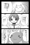 blush_stickers comic kamijou_kyousuke kyubey kyuubee mahou_shoujo_madoka_magica make_a_contract male monochrome okota_(artist) school_uniform translated
