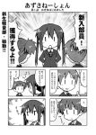 5koma blazer comic hair_ribbon hirasawa_ui k-on! long_hair monochrome nakano_azusa ponytail ribbon school_uniform suzuki_jun translated twintails yuuki_sonisuke