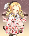 beret blonde_hair blush chocolate corset drill_hair hat ichi_isumi mahou_shoujo_madoka_magica pleated_skirt skirt smile solo stripes thighhighs tomoe_mami translation_request vertical_stripes yellow_eyes zettai_ryouiki