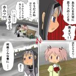 comic hairband homu kaname_madoka kyubey long_hair mahou_shoujo_madoka_magica multiple_girls pantyhose school_uniform short_twintails spoilers translated translation_request twintails yellow4th
