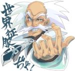 albert_w._wily albert_w_wily bald beckon beckoning bust capcom evil_grin evil_smile facial_hair grin hanamaru_(warasu) labcoat lowres male mustache necktie old_man raised_eyebrow reaching rockman simple_background skull smile solo teeth translated uneven_eyes white_hair