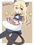 1girl :d animal_ears ascot black_legwear blonde_hair blush cake cat_ears cat_tail food food_on_face fruit glasses halftone happy_birthday highres kimoko long_hair military military_uniform open_mouth pantyhose perrine_h_clostermann smile solo strawberry strike_witches tail uniform yellow_eyes