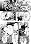comic eyes hong_meiling izayoi_sakuya monochrome monster multiple_girls sweat touhou translated translation_request warugaki_(sk-ii)