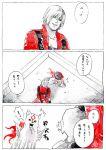 amaterasu dante devil_may_cry kurosu marvel_vs_capcom marvel_vs_capcom_3 okami ookami_(game) translation_request