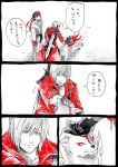 amaterasu capcom dante devil_may_cry kurosu marvel_vs_capcom marvel_vs_capcom_3 okami ookami_(game) ryuu_(street_fighter) translation_request