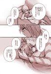 comic couch harumi_chihiro hug last_order misaka_worst short_hair sleeping to_aru_majutsu_no_index translated translation_request