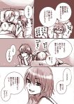 bed blanket blush comic face-to-face face_to_face harumi_chihiro last_order misaka_worst short_hair to_aru_majutsu_no_index translated translation_request
