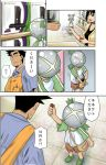 child comic cosplay kinect koiwai_yotsuba san_roku_maru san_roku_maru_(cosplay) translated translation_request xbox xbox_360 yotsubato!
