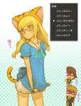 animal_ears animal_hat bell blonde_hair bloomers blush brown_hair cat_hat child cosplay covering di_gi_charat eyebrows glasses hat highres kuro_ari_(pixiv) long_hair lynette_bishop miyafuji_yoshika partially_translated perrine_h_clostermann puchiko puchiko_(cosplay) sawashiro_miyuki seiyuu_connection seiyuu_joke strike_witches sweatdrop tail tiger_print translation_request twintails yellow_eyes