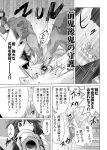 comic fujiwara_no_mokou kiku_hitomoji monochrome oni reiuji_utsuho surprised tora_tooru touhou translated translation_request weapon yakumo_ran