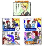 amano_maya kurosu_jun lisa_silverman mishina_eikichi persona persona_2 suou_tatsuya translation_request