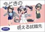 airplane amisu backpack bag black_eyes black_hair caterpillar_tracks chibi commentary_request f-2 glider goggles helicopter helmet hyuuga innertube japan_air_self-defense_force japan_ground_self-defense_force japan_maritime_self-defense_force jet long_hair mecha_to_identify military military_uniform military_vehicle mitsubishi_h-60 multiple_girls no_nose official_art outstretched_arm poster randoseru ship skirt smile snorkel tank translation_request twintails type_90_kyu-maru uniform vehicle