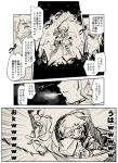 comic final_fantasy final_fantasy_xi hong_meiling hume monochrome naitou paladin sword the_iron_of_yin_and_yang tomotsuka_haruomi touhou translated translation_request weapon