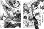 armor battle berserk black_hair blood cape comic crossover cuts devil_may_cry dragonslayer_(sword) fang guts horns huge_weapon injury male monochrome monster mugen_(game) nagare scar short_hair sword translation_request weapon