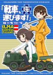 2girls akiyama_yukari brown_eyes brown_hair cover cover_page doujin_cover girls_und_panzer gloves highres ilma jumpsuit military military_vehicle motor_vehicle multiple_girls nakajima overalls school_uniform serafuku short_hair skirt smile tools truck uniform vehicle wrench