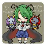 1girl :d antennas blush bug cape closed_eyes green_hair illumise lowres open_mouth pokemon pokemon_(creature) smile takamura touhou translated volbeat wriggle_nightbug