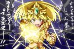 armor blonde_hair cosplay highres kise_yayoi leo_regulus leo_regulus_(cosplay) pika_pika_pikarin_jankenpon precure rabinidaddo saint_seiya smile_precure! solo translated yellow_eyes