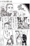 bag blacksmith_boldwin comb comic demon's_souls demon's_souls nameless_(rynono09) patches_the_hyena polearm shield spear stockpile_thomas tears translated translation_request weapon